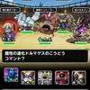 level.1235【悪魔系15%UP】第166回闘技場ランキングバトル2日目