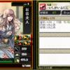 石谷夫人-3379:戦国ixa【犬神払い  】