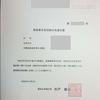 【登録販売者試験】合格通知書
