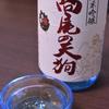 髙尾の天狗 ~今日も元気だ日本酒が美味い!~