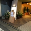 【今週のラーメン1812】 麺尊RAGE (東京・西荻窪) 特製煮干しそば