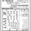 Ferrari Japan株式会社 第10期決算公告