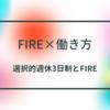 【FIRE×働き方】選択的週休3日制とFIRE