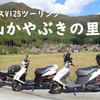 京都 美山かやぶきの里へアドレスV125でツーリングしてきた