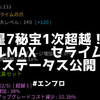 【エンドレスフロンティア】星7秘宝1次超越、レベルMaxになった『セライムの爪』ステータスを公開します!