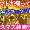 【イベント再開】パークにクリスマス装飾登場‼️パフェクリ復活⁉️