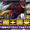 【DQMSL】ダイストーリー後編追加!大魔宮の激闘、大魔宮の試練、真・大魔王襲来!