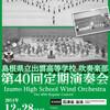 島根県立出雲高等学校吹奏楽部 第40回定期演奏会