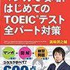 マンガで学ぶTOEIC