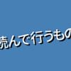 公務員に質問コーナー(ねむい☆)