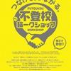 群馬県不登校ワークショップ開催!!