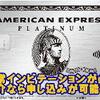 アメックスプラチナ紹介申込と最大7万ポイント入会キャンペーン2020年8月
