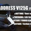 動画で振り返るアドレスV125にリアサス、テールランプ、フェンダーレス、リアフェンダーの取り付け