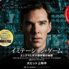【映画】天才の心の中へ 「イミテーションゲーム」