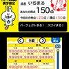 4/19発売、3DSで漢検を楽しく勉強『たのしく・おもしろく 漢検小学生』
