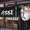 【静岡】江戸時代から変わらぬ味 丁子屋 とろろ汁