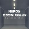 NURO光では随時キャンペーン実施中!NURO光の評判・口コミは?