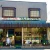 【ツルミコンフェクト】町のケーキ屋さんの純喫茶