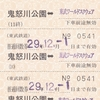 東武鉄道  普通回数券