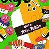 【育児日記】2020/09/01 次男、新しい保育園へ行く!
