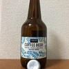 東京 ふたこ麦麦公社 × Woodberry Caffee Roasters COFFEE BEER summer edition