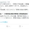 日本政府が否定している「嘘の歴史」プロパガンダに居場所なし