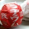 【食事】矯正さんにもOKなラヂウム玉【17日目】