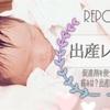 妊娠~出産は本当に奇跡だ♡私の出産レポート。