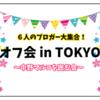オフ会 in TOKYO!~中野マルコを囲む会~