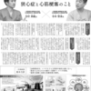 中日新聞広告局制作『ドクターQ&A vol.1 心臓血管病について』が掲載されました
