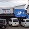 COFFEEみさわ/北海道中川郡幕別町