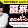 【ネタバレ】楽天の「謎解きdeポイントキャンペーン」の回答・解説