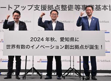 スタートアップを日本の成功のシンボルに。愛知県とソフトバンクがスタートアップ支援拠点整備等事業の基本協定を締結