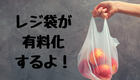 レジ袋が有料化スタート!日本は海外に比べてどのくらい使ってるか知ってますか?