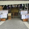 かり殿におまいり - 2018年11月よっか古井神社祭礼