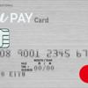 auユーザには特におすすめ! au PAY カード
