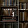 自然に読書嫌いを克服する最強の本4選【まずはここから始めよう】