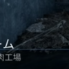 【dbd】ギデオン攻略(ザ・ゲーム)!初心者の為のマップガイド