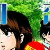 漫画【初恋防衛軍】1巻目