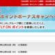 JALカード会員限定「初回搭乗 FLY ON ポイントボーナスキャンペーン」は2019年も継続
