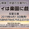 五條瑛先生鉱物シリーズ『スパイは楽園に戯れる』双葉文庫より、2019年6月13日に発売