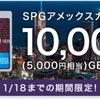 【緊急速報】SPGアメックス10,000ポイント!1年振りに超ポイントアップ!