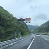 【車中泊旅行】島根~鳥取を巡る①