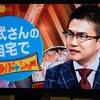 【ワイドナショー】松本人志、東野幸治、ヒロミ、古市憲寿が乙武洋匡の自宅に直撃。