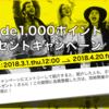 【3/1〜4/20】もれなく1000pt!ハピタスの紹介キャンペーン