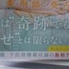 """『アンサングシンデレラ 病院薬剤師 葵みどり (6) 』""""UNSUNG CINDERELLA - Hospital Pharmacist Aoi Midori"""" vol.6(ゼノンコミックス)ZENON COMICS 読了"""