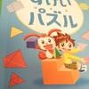 チャレンジ1年生11月号は「図形パズル」と「ゆらゆらどり」に夢中に。 ~子どもが学校の勉強で初めてつまづくポイント・親がとまどうポイントの解説も!