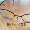 【メガネの悩み】鼻パッドなしメガネをついに購入!使ってみた正直な感想など。