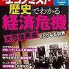 週刊エコノミスト 2020年05月26日号 歴史でわかる経済危機