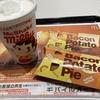 マクドナルドで、ベーコンポテトパイとマックシェイクのミルキーのママの味の組み合わせが最高すぎる!